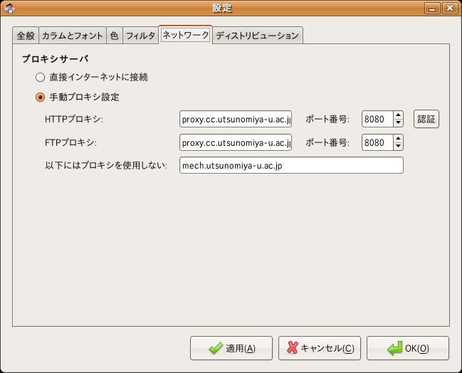 Synaptic-Setup-Network.png